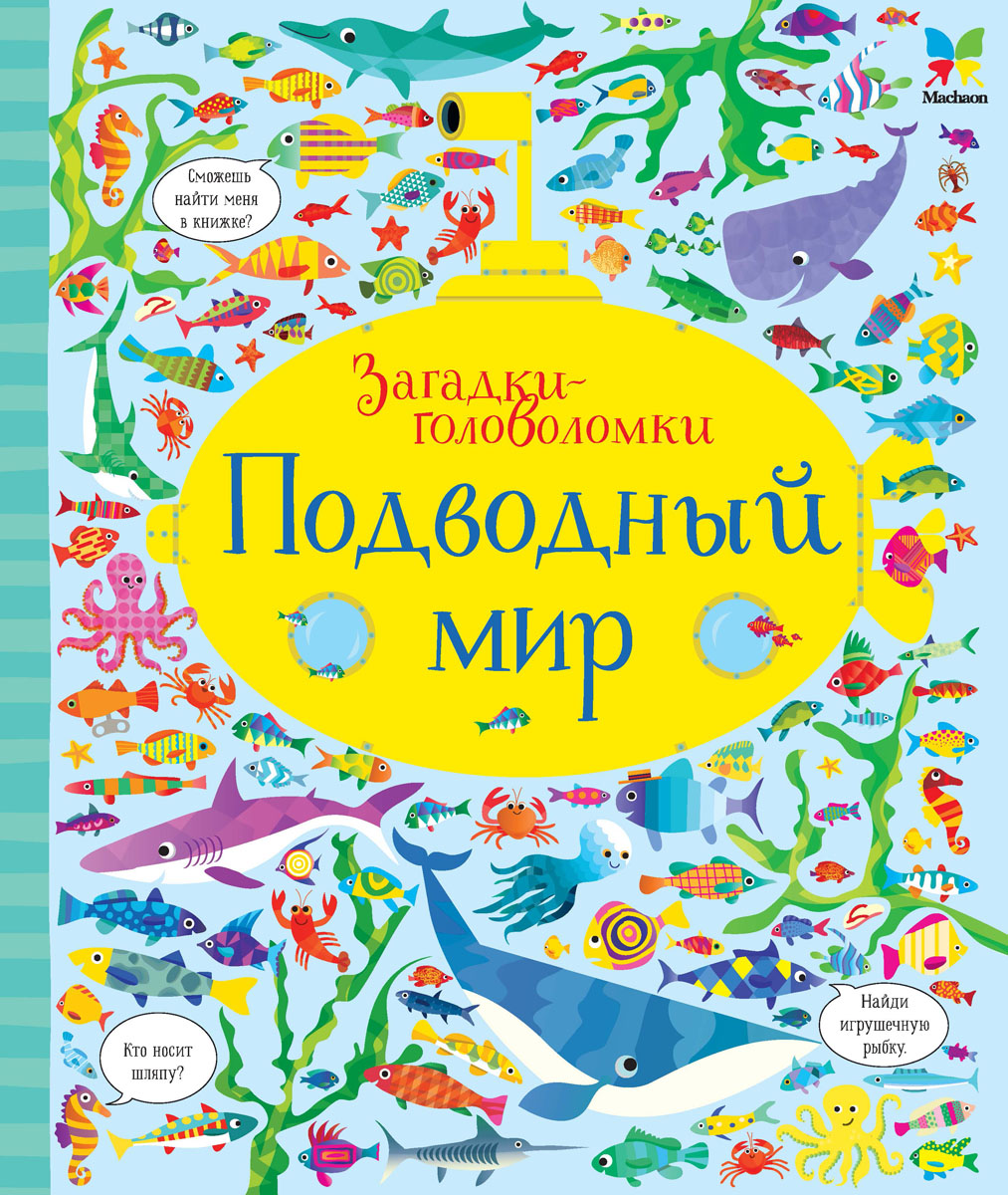 Робсон К.; Лукас Г.; Егорова Е.А. Подводный мир подводный мир набор закладок серия 3 5 шт