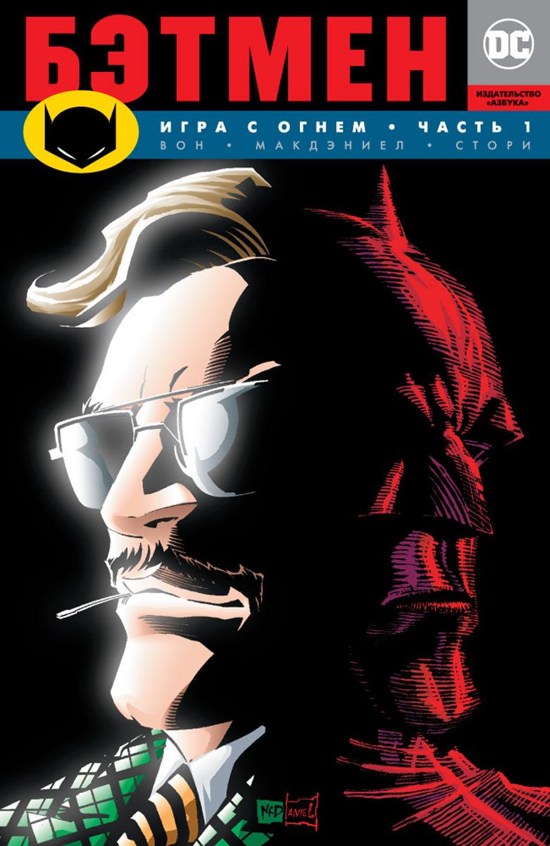 Брайан К. Вон Бэтмен. Игра с огнем. Часть 1 ария игра с огнем lp