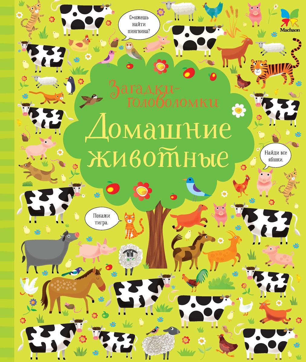Робсон К.; Лукас Г.; Егорова Е.А. Домашние животные