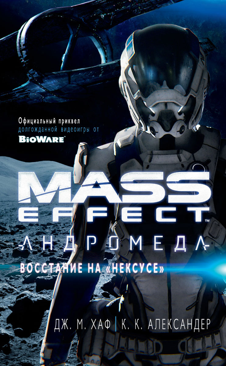 Хаф Дж. М., Александер К. К. Mass Effect. Андромеда. Восстание на Нексусе