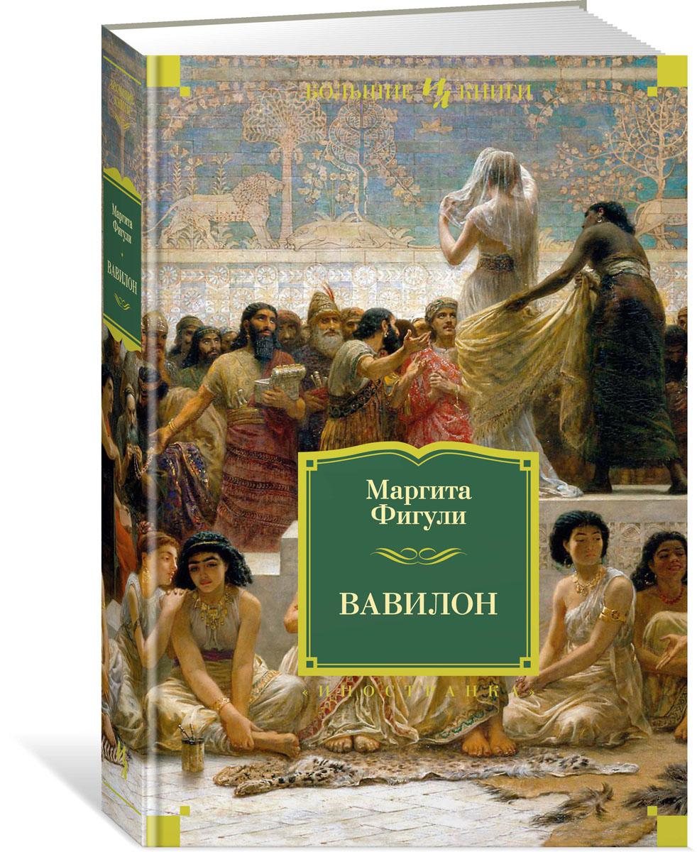9785389131668 - Фигули М.: Вавилон - Книга