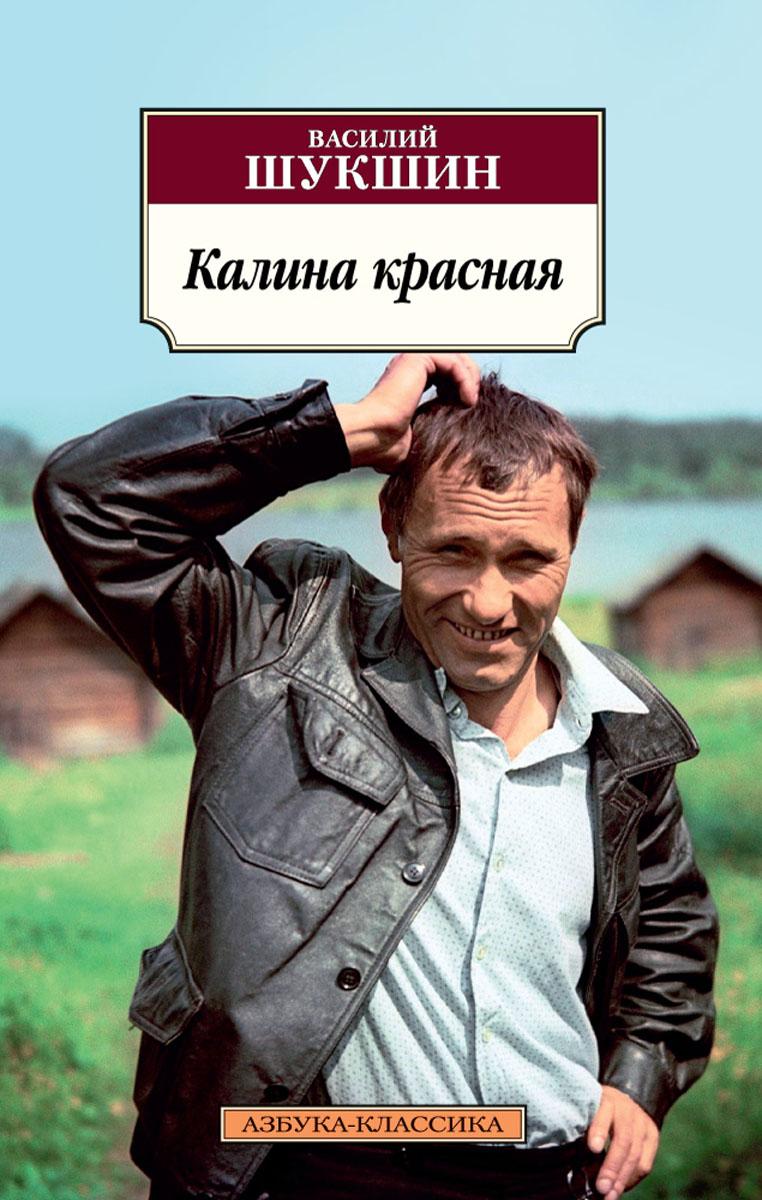 Шукшин В. Калина красная наталья пчёлкина изображение коллективизации в романах о деревне 30 х годов хх века