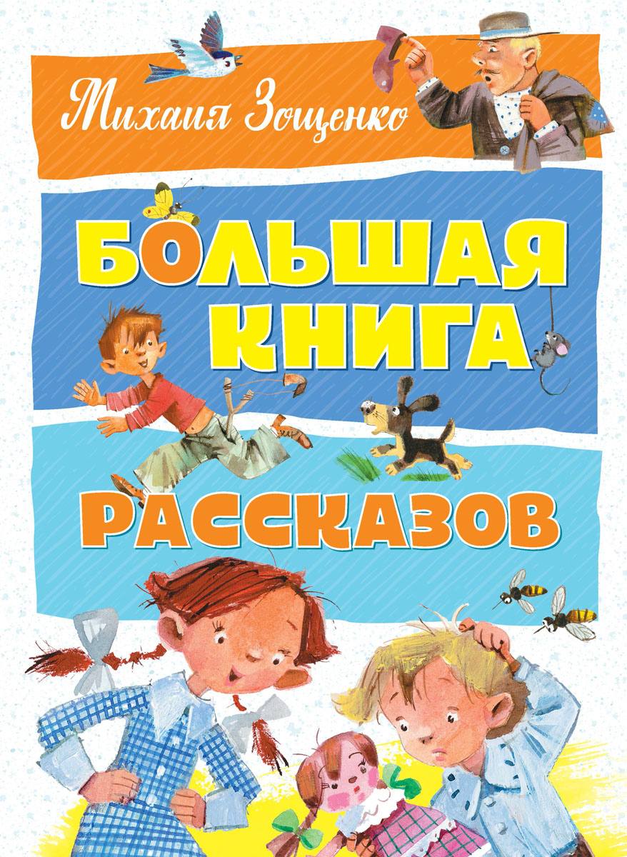 Михаил Зощенко Большая книга рассказов бологова в моя большая книга о животных 1000 фотографий