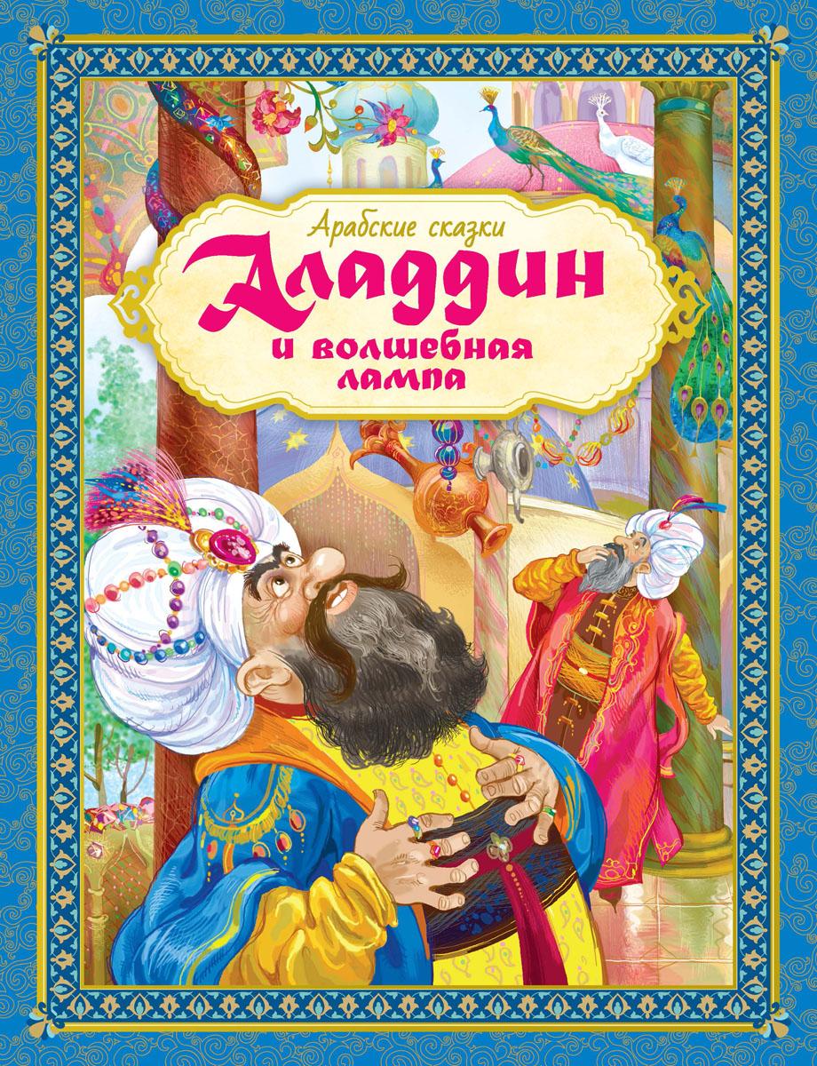 Салье; Лебедев А. Аладдин и волшебная лампа. Арабские сказки салье м пер тысяча и одна ночь арабские сказки