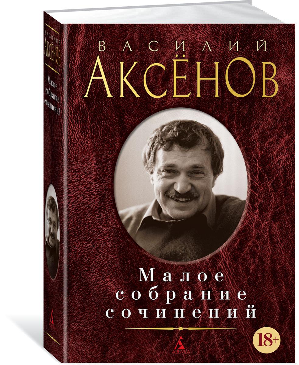 В. Аксенов Малое собрание сочинений