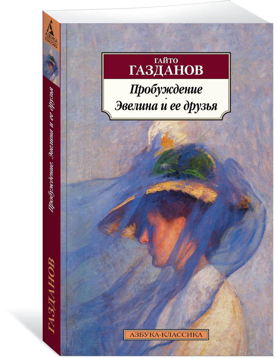 где купить Газданов Г. Пробуждение. Эвелина и ее друзья ISBN: 978-5-389-13279-5 по лучшей цене