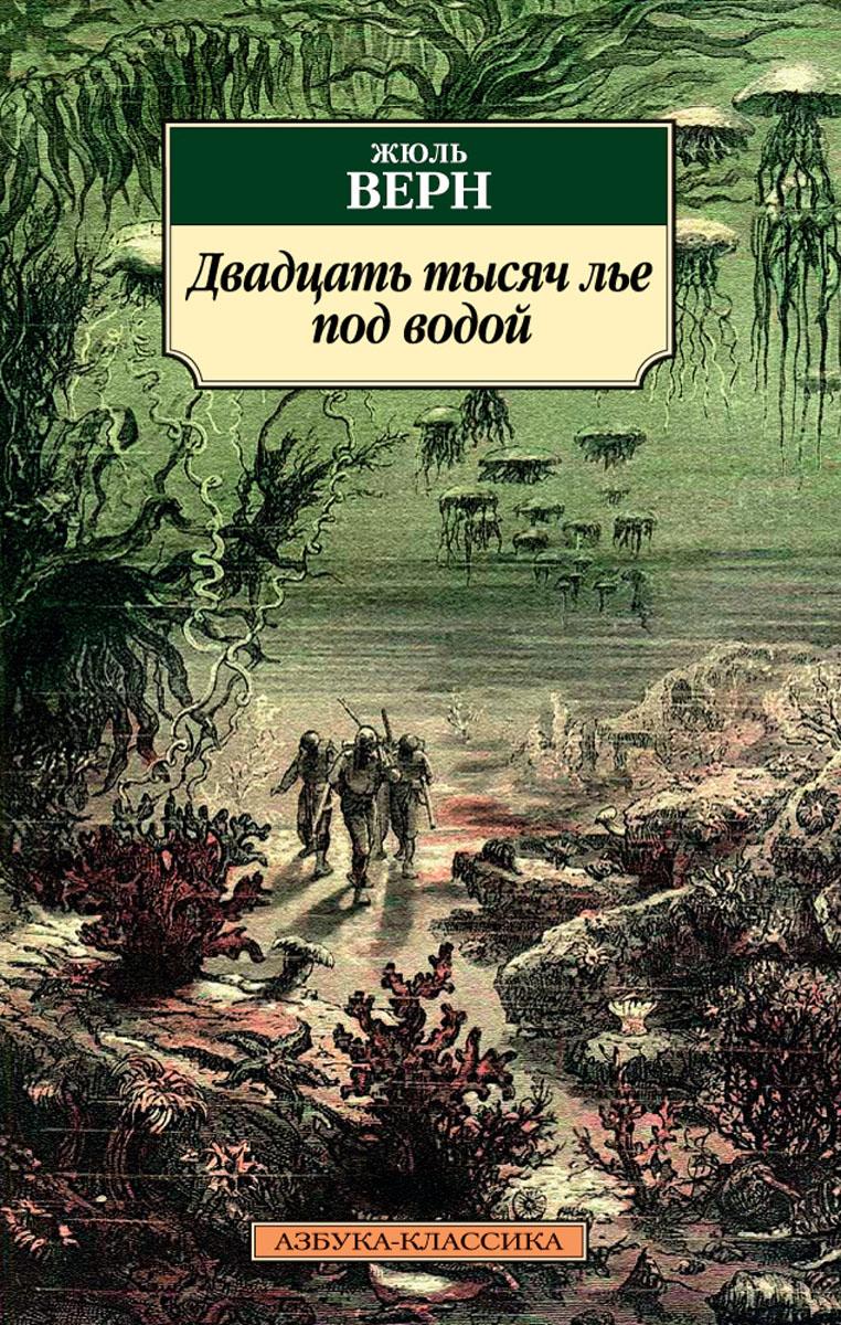 Двадцать тысяч лье под водой. Жюль Верн