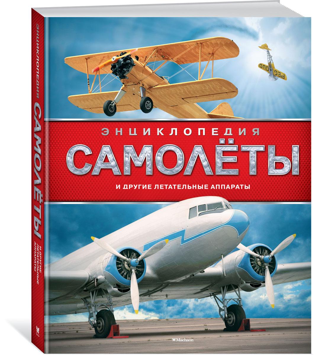 Хансен У. Самолёты и другие летательные аппараты