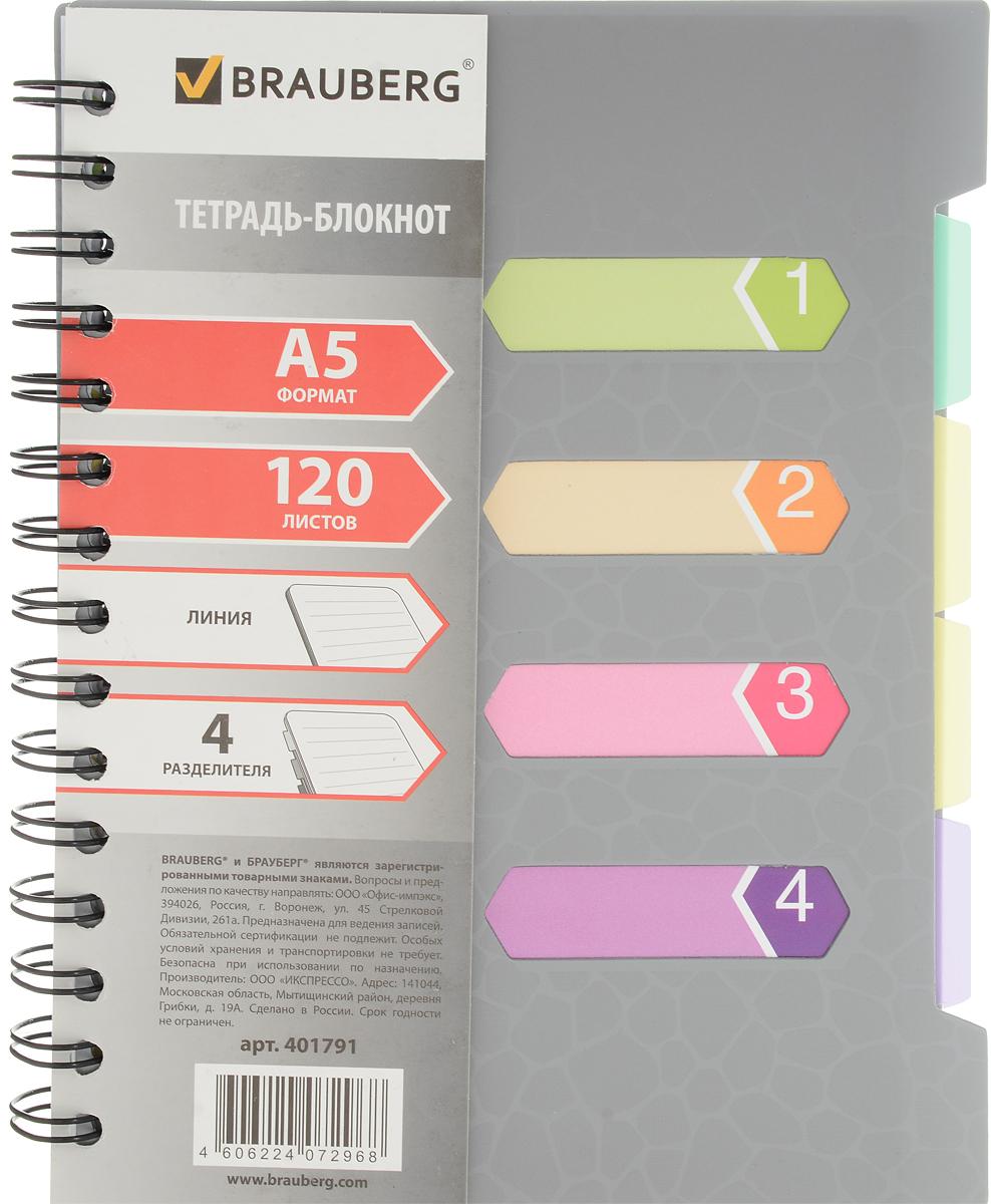 Brauberg Тетрадь-блокнот Rich 120 листов в линейку цвет серый401791_серыйОригинальная тетрадь-блокнот на металлическом гребне с обложкой из серого пластика Brauberg Rich.Внутренний блок тетради состоит из 120 листов белой бумаги в линейку. Удобная вырубка позволяет делать подписи на обложке, а четыре разноцветных разделителя облегчают поиск нужной информации.