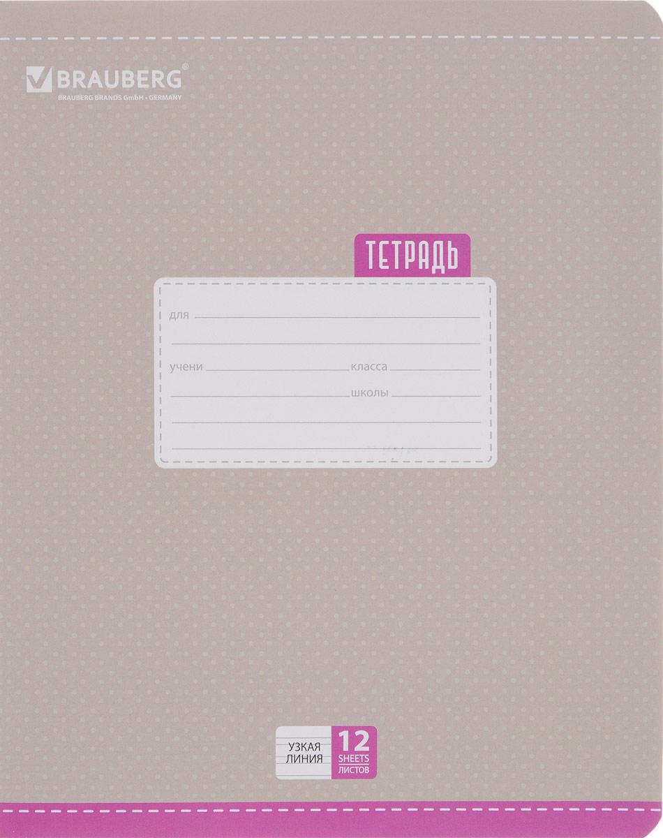 Brauberg Тетрадь Dots 12 листов в узкую линейку цвет серый103035_серыйОбложка тетради Brauberg Dots с закругленными углами выполнена из плотного картона, что позволит сохранить ее в аккуратном состоянии на протяжении всего времени использования. На задней обложке находится русский алфавит.Внутренний блок тетради, соединенный двумя металлическими скрепками, состоит из 12 листов белой бумаги. Стандартная линовка в узкую линейку голубого цвета дополнена полями.