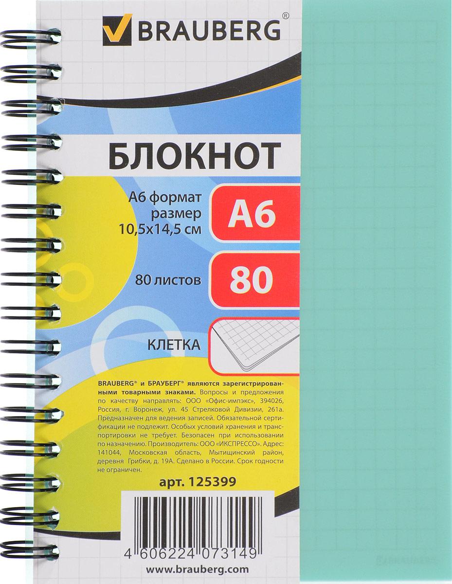 Brauberg Блокнот Офисный 80 листов в клетку цвет мятный125399_мятныйУниверсальный блокнот Brauberg Офисный отлично подойдет для записей и заметок. Пластиковая обложка долго сохраняет привлекательный внешний вид, а металлический гребень обеспечивает удобство в использовании.
