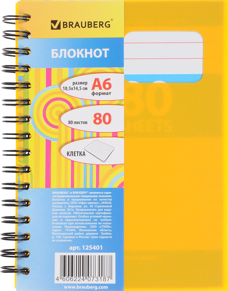 Brauberg Блокнот Радуга 80 листов в клетку цвет желтый125401_желтыйБлокнот Brauberg Радуга - яркий и стильный блокнот с вырубкой для подписи и пластиковой обложкой, надежно защищающей внутренний блок от повреждений.Внутренний блок состоит из высококачественного офсета в клетку. Листы блокнота соединены металлическим гребнем.