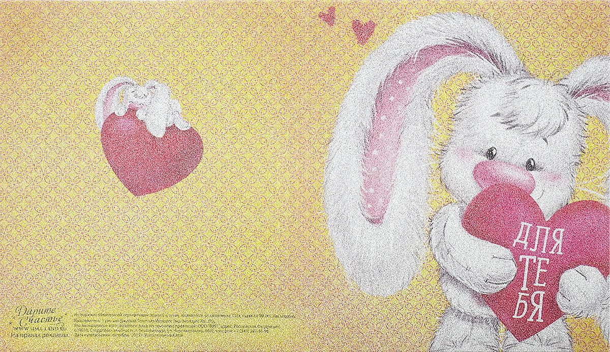 Открытка Дарите cчастье Для тебя, с алмазной крошкой, 12 х 14 см1228679Выразить свои чувства и дополнить основной подарок теплыми словами вам поможет открытка Дарите счастье Для тебя, с ней ваши пожелания приобретут трепетный и душевный подтекст. А воспоминания о праздничном дне еще долго будут радовать адресата.Изделие, выполненное из плотного картона, декорировано алмазной крошкой и красочным рисунком.Размер открытки (в сложенном виде): 12 х 14 см.Размер открытки (в развернутом виде): 24 х 12 см.