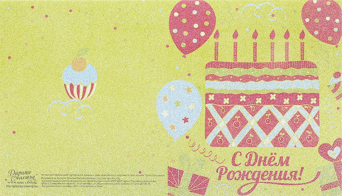 """Выразить свои чувства и дополнить основной подарок теплыми словами вам поможет открытка Дарите счастье """"С Днем Рождения"""", с ней ваши пожелания приобретут трепетный и душевный подтекст. А воспоминания о праздничном дне еще долго будут радовать адресата.Изделие, выполненное из плотного картона, декорировано алмазной крошкой и красочным рисунком.Размер открытки (в сложенном виде): 12 х 14 см.Размер открытки (в развернутом виде): 24 х 12 см."""