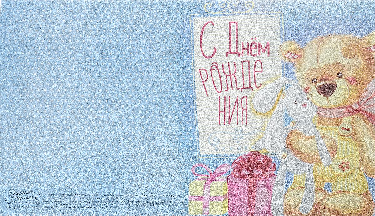 Открытка Дарите cчастье С Днем Рождения, с алмазной крошкой, 12 х 14 см. 12286781228678Выразить свои чувства и дополнить основной подарок теплыми словами вам поможет открытка Дарите счастье С Днем Рождения, с ней ваши пожелания приобретут трепетный и душевный подтекст. А воспоминания о праздничном дне еще долго будут радовать адресата.Изделие, выполненное из плотного картона, декорировано алмазной крошкой и красочным рисунком.Размер открытки (в сложенном виде): 12 х 14 см.Размер открытки (в развернутом виде): 24 х 12 см.