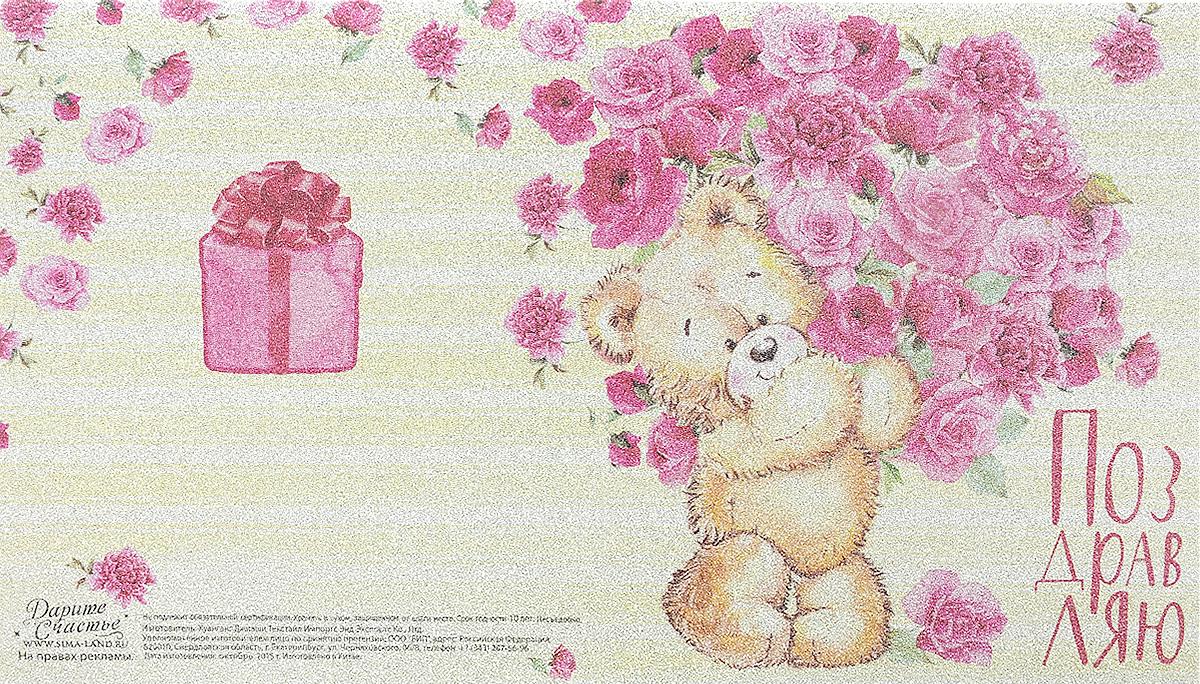 Открытка Дарите cчастье Мишутка с букетом, с алмазной крошкой, 12 х 14 см1228674Выразить свои чувства и дополнить основной подарок теплыми словами вам поможет открытка Дарите счастье Мишутка с букетом, с ней ваши пожелания приобретут трепетный и душевный подтекст. А воспоминания о праздничном дне еще долго будут радовать адресата.Изделие, выполненное из плотного картона, декорировано алмазной крошкой и красочным рисунком.Размер открытки (в сложенном виде): 12 х 14 см.Размер открытки (в развернутом виде): 24 х 12 см.