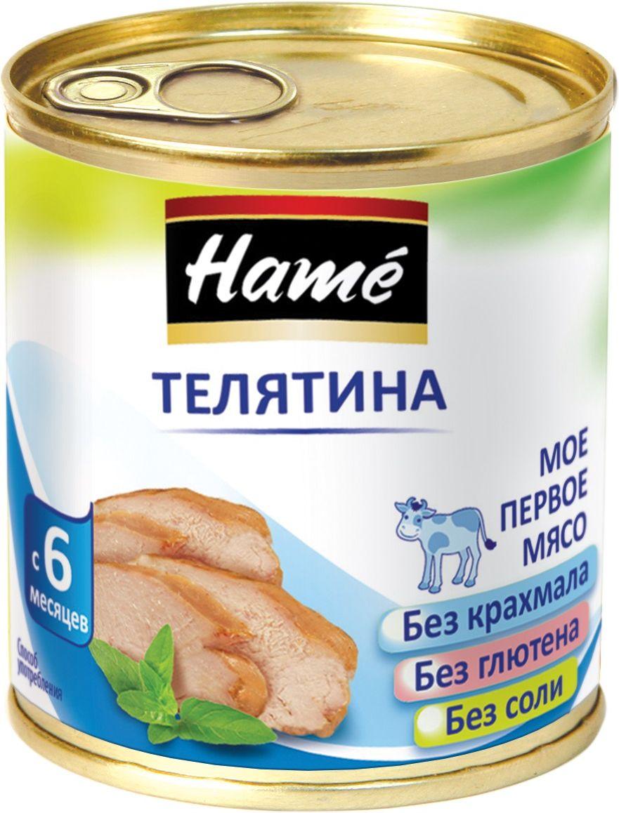 Hame телятина мясное пюре, 100 г20180432000083Детское мясное пюре для детей от 6 месяцев. Телятина - самое полезное мясо для малыша. Легко усваивается детским организмом. Отличный источник железа, незаменима при анемии.Пищевая ценность в 100 г продукта:Белок, не менее г - 10Жир, не более г - 8,1Углеводы г - 3,5Перед употреблением рекомендуется перемешать и разогреть до температуры 35-45 С. Прием пюре начинать с 1/2 чайной ложки в день, постепенно увеличивая к 12 месяцам порцию до 70 г в день. Не использовать остатки разогретой пищи.