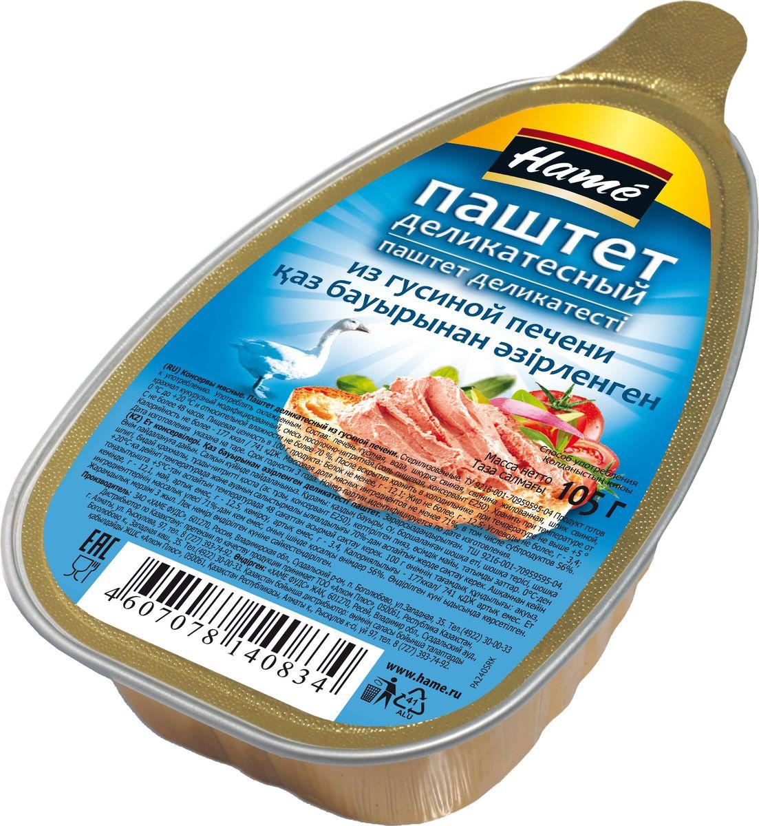 Hame паштет деликатесный из гусиной печени, 3 шт по 105 г22950492000273Паштет мясной деликатесный - очень питательный продукт, изготовленный по традиционной рецептуре. Продукт готов к употреблению. Пищевая ценность в 100 г. продукта:Белок не менее, г - 12,1;Жир не более, г - 12,5;Углеводы не более, г - 3,4.