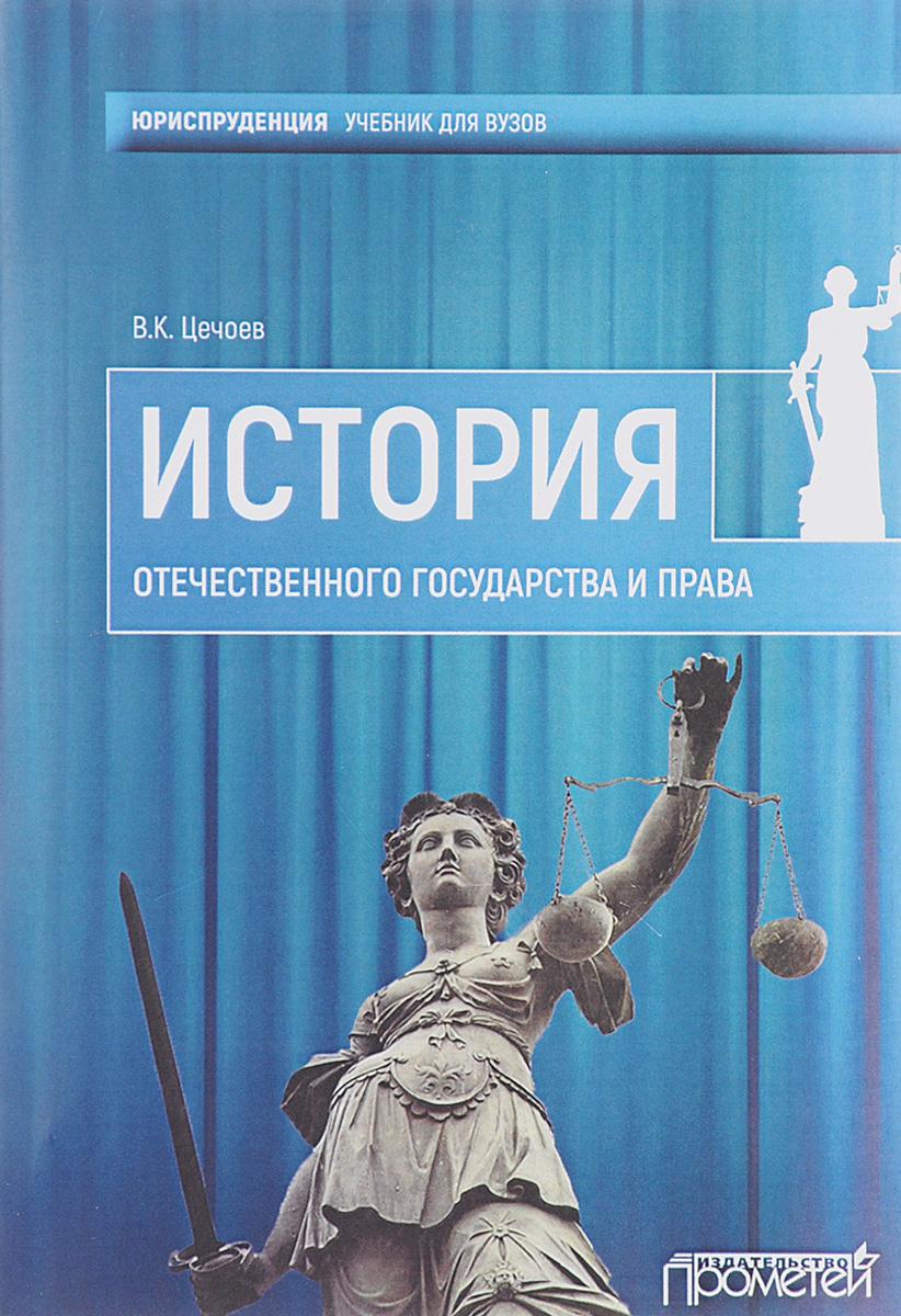 В. К. Цечоев История Отечественного государства и права. Учебное пособие