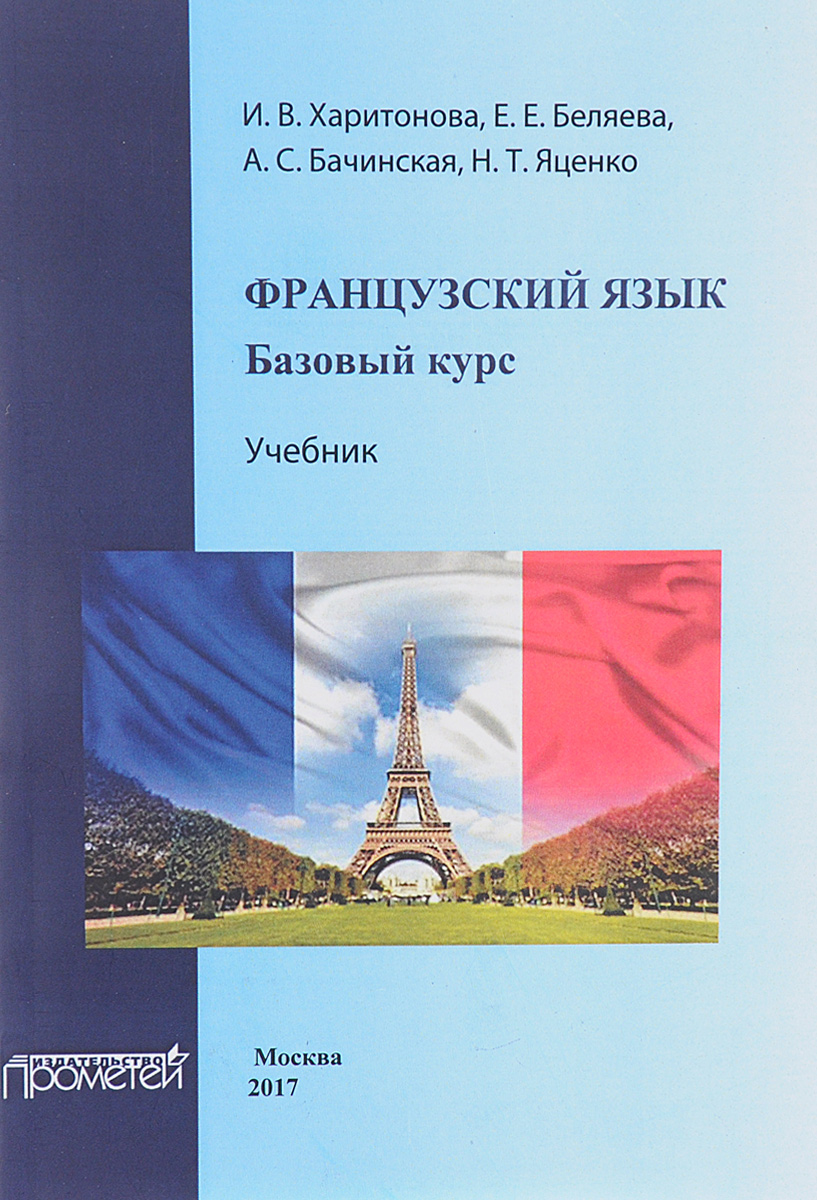 Французский язык. Базовый курс. Учебник