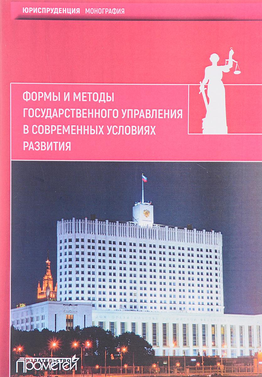 Формы и методы государственного управления в современных условиях развития