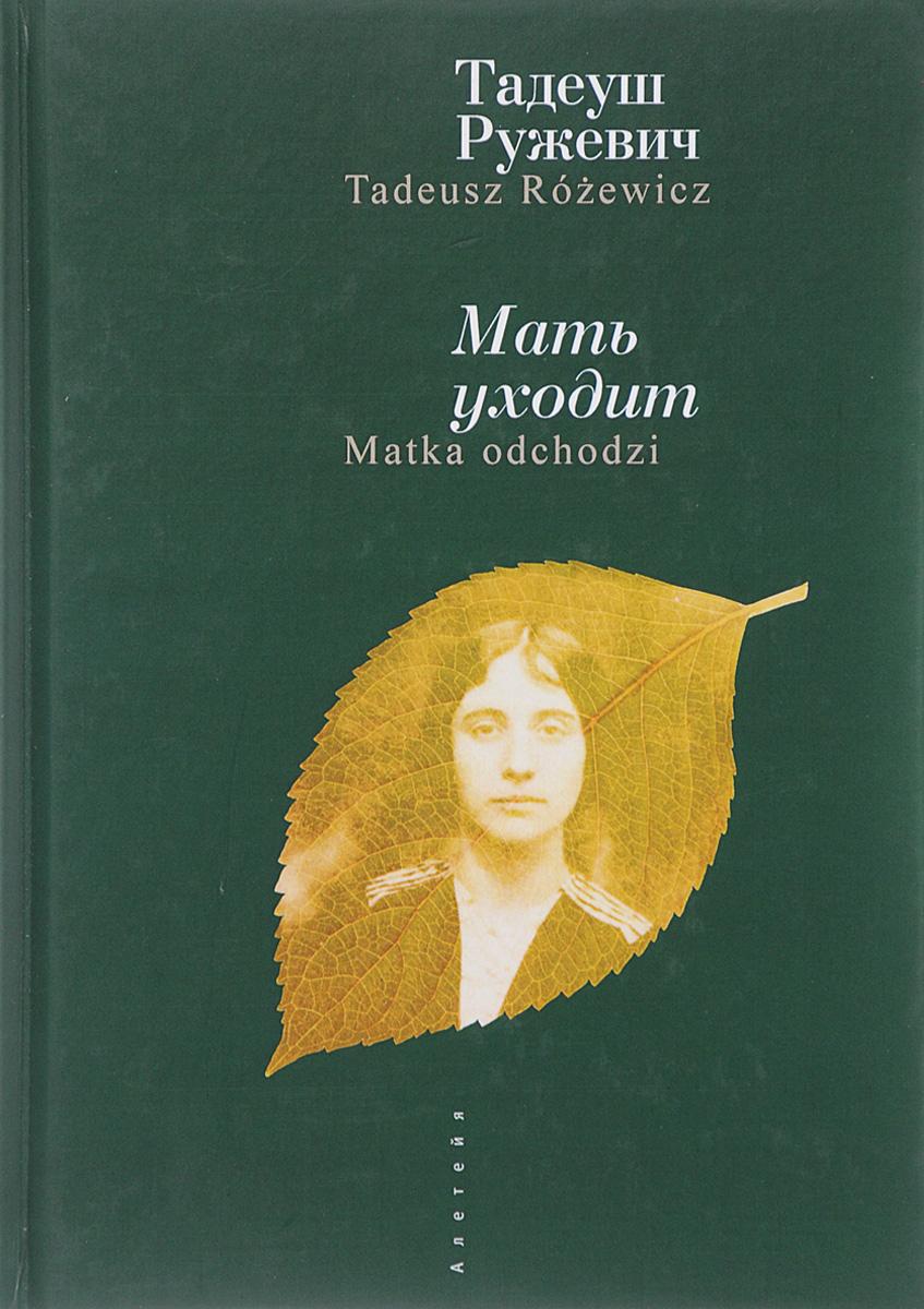 Т. Ружевич Мать уходит