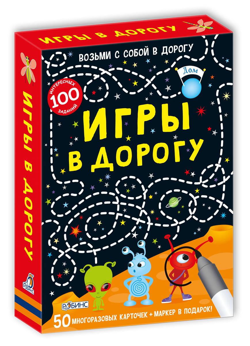 Робинс Обучающая игра Игры в дорогу константинова е а карточки для изучения иероглифов 150 карточек соответствующих первому уровню hsk в коробке
