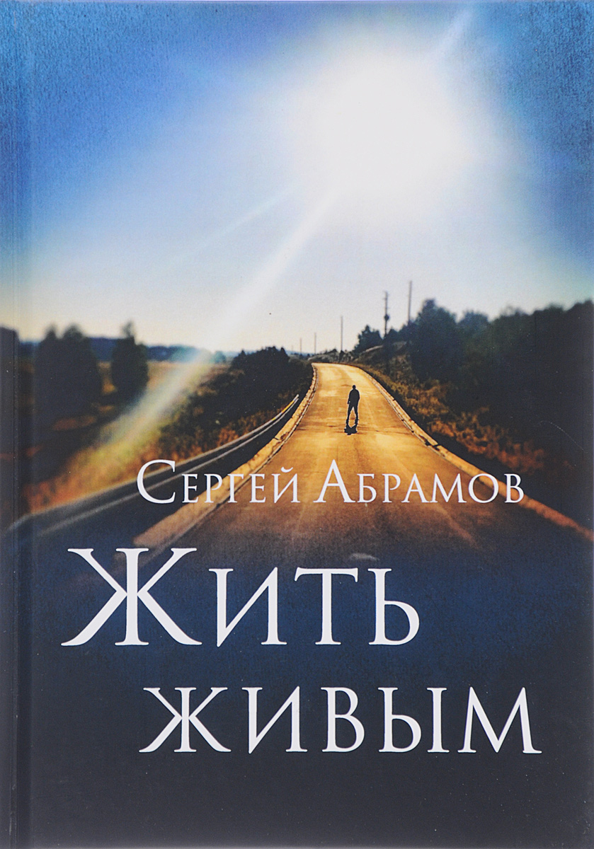 Сергей Абрамов Жить живым всадники