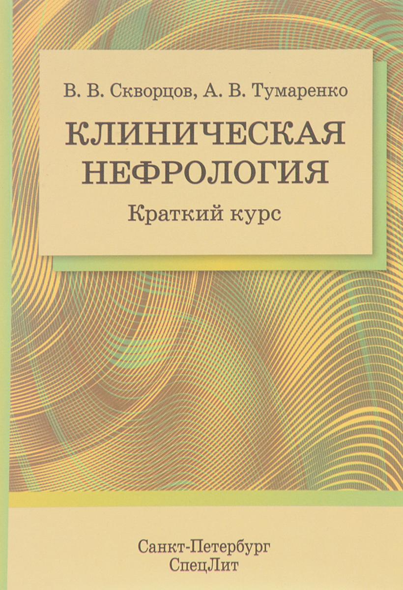 Клиническая нефрология. Краткий курс. Учебно-методическое пособие