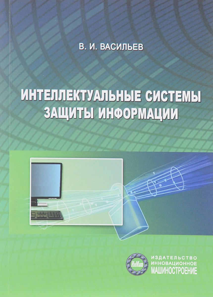 Интеллектуальные системы защиты информации. Учебное пособие
