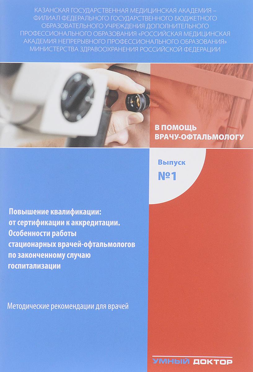 В помощь врачу-офтальмологу. Выпуск №1