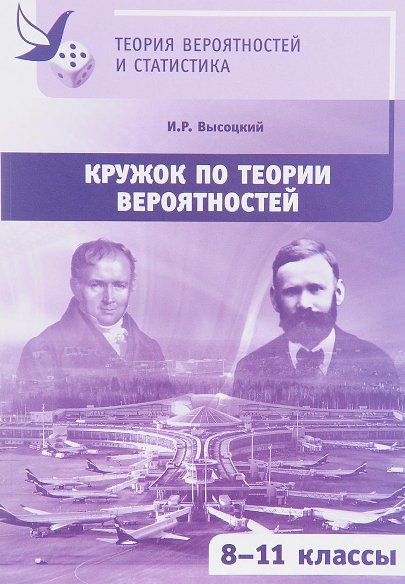 И. Р. Высоцкий Кружок по теории вероятностей высоцкий