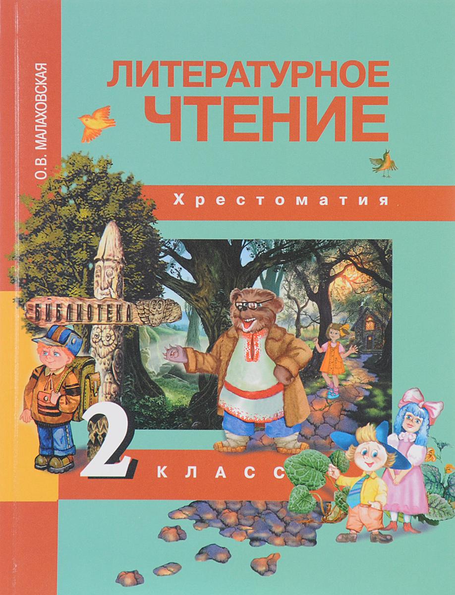 О. В. Малаховская Литературное чтение. 2 класс. Хрестоматия