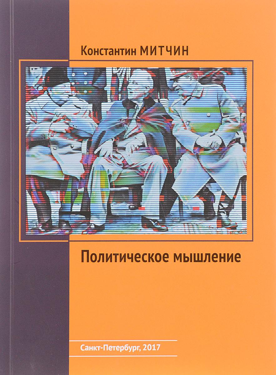 9785600017498 - Константин Митчин: Политическое мышление - Книга