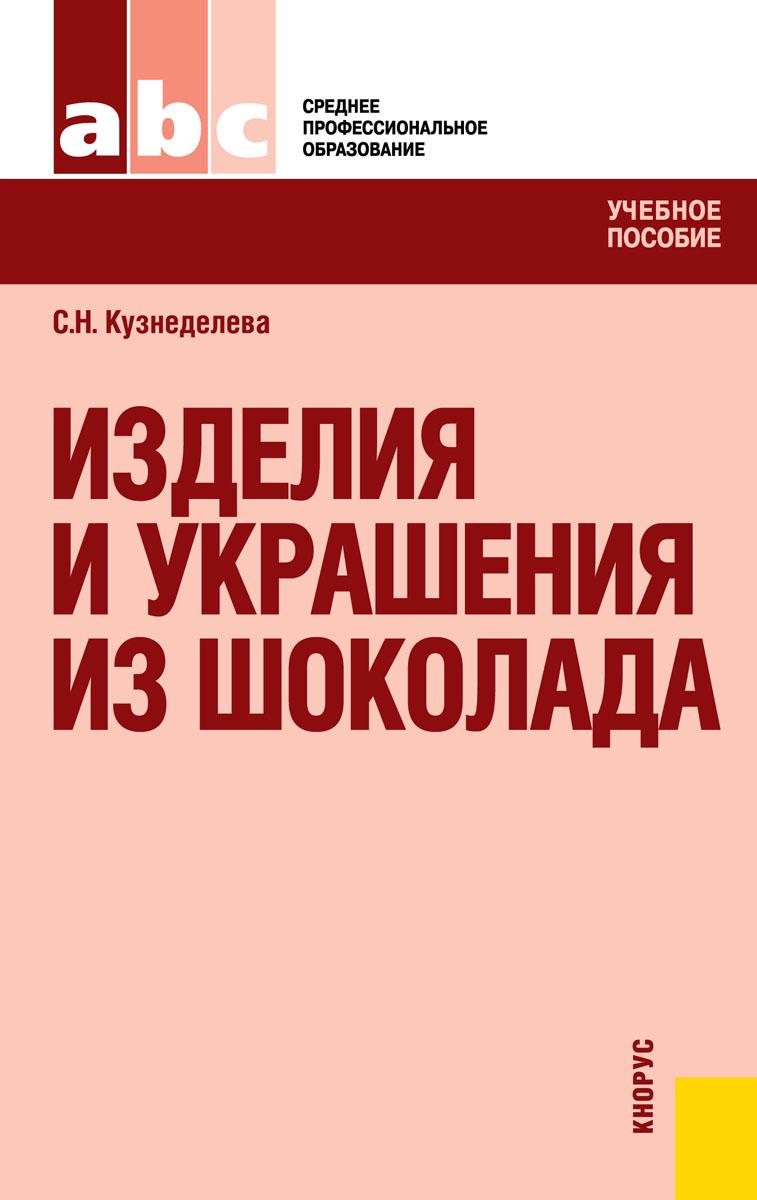 С. Н. Кузнеделева Изделия и украшения из шоколада