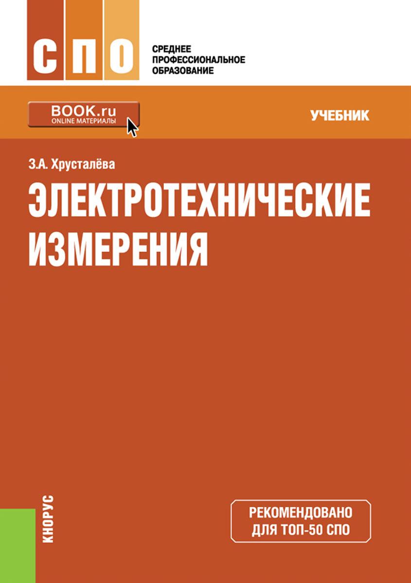 З. А. Хрусталева Электротехнические измерения. Учебник обнаружение и координатометрия оптико электронных средств оценка параметров их сигналов