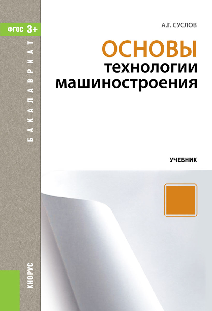 А. Г. Суслов Основы технологии машиностроения. Учебник