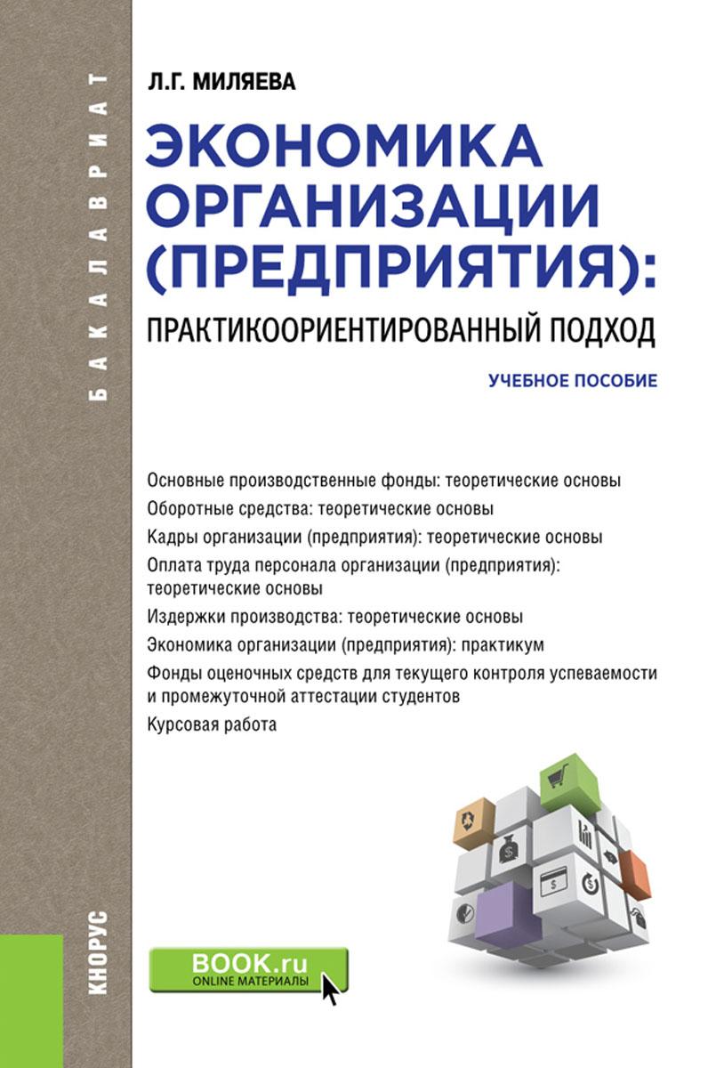 Экономика организации (предприятия). Практикоориентированный подход. Учебное пособие