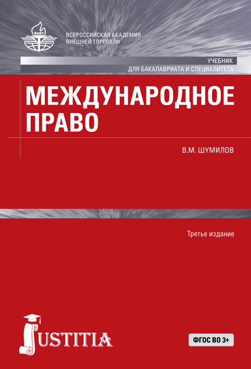 Международное право. Учебник