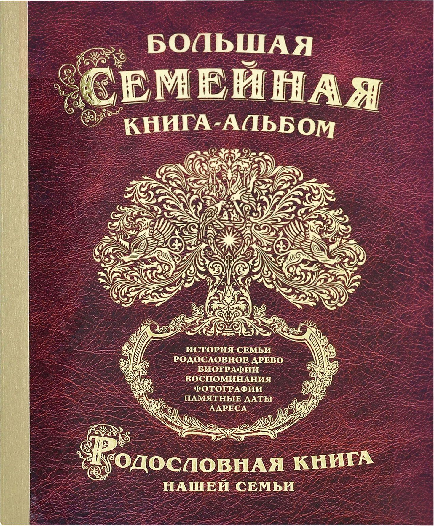 Большая семейная книга Гарамант Древо, цвет: коричневый. Авторская работа.1022 бологова в моя большая книга о животных 1000 фотографий