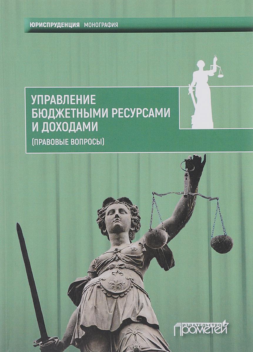 Управление бюджетными ресурсами и доходами (правовые вопросы)