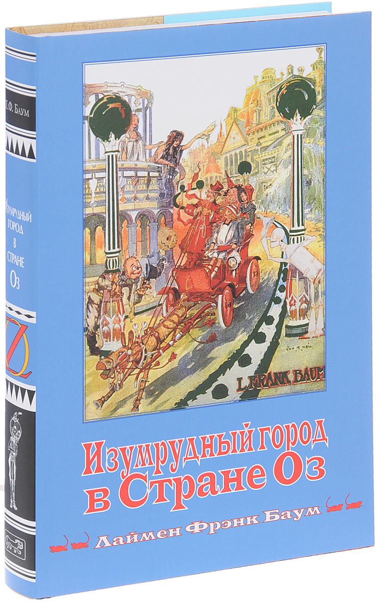 Лаймен Фрэнк Баум Изумрудный город в стране Оз. Книга 6