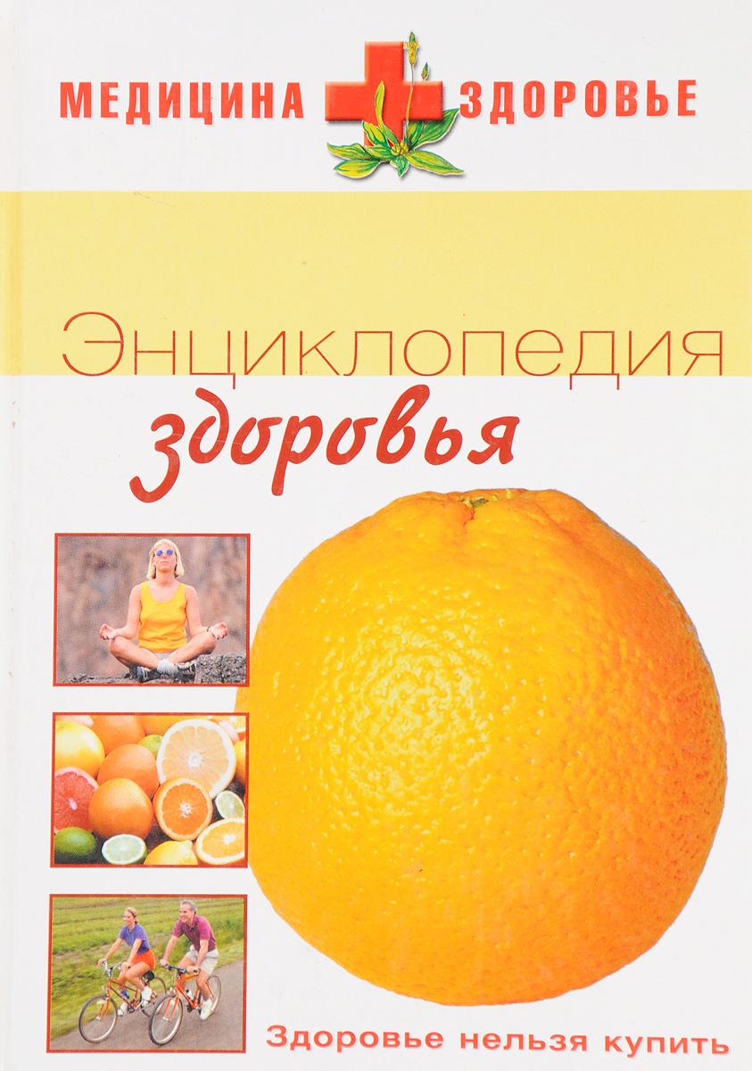 Энциклопедия здоровья: Здоровье нельзя купить купить fitfruits