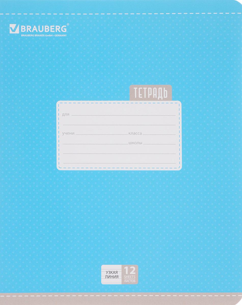 Brauberg Тетрадь Dots 12 листов в узкую линейку цвет голубой103035_голубойОбложка тетради Brauberg Dots с закругленными углами выполнена из плотного картона, что позволит сохранить ее в аккуратном состоянии на протяжении всего времени использования. На задней обложке находится русский алфавит.Внутренний блок тетради, соединенный двумя металлическими скрепками, состоит из 12 листов белой бумаги. Стандартная линовка в узкую линейку голубого цвета дополнена полями.