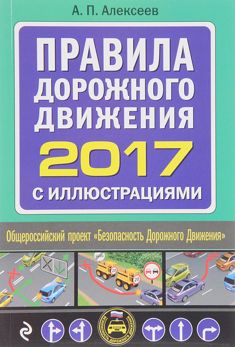 А. П. Алексеев Правила дорожного движения 2017 с иллюстрациями