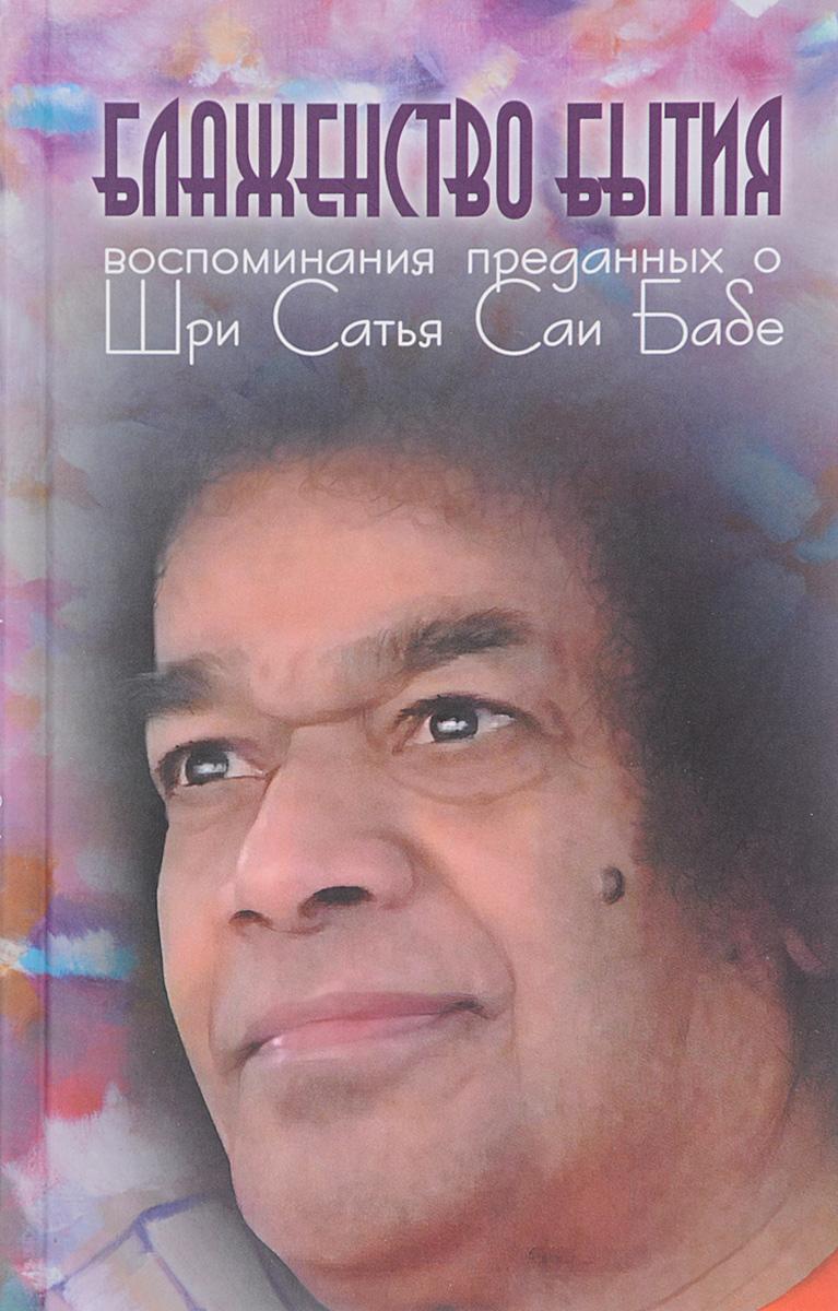 Блаженство бытия. Воспоминания преданных о Шри Сатья Саи Бабе москвитина г сост свет за светом воспоминания преданных о шри сатья саи бабе