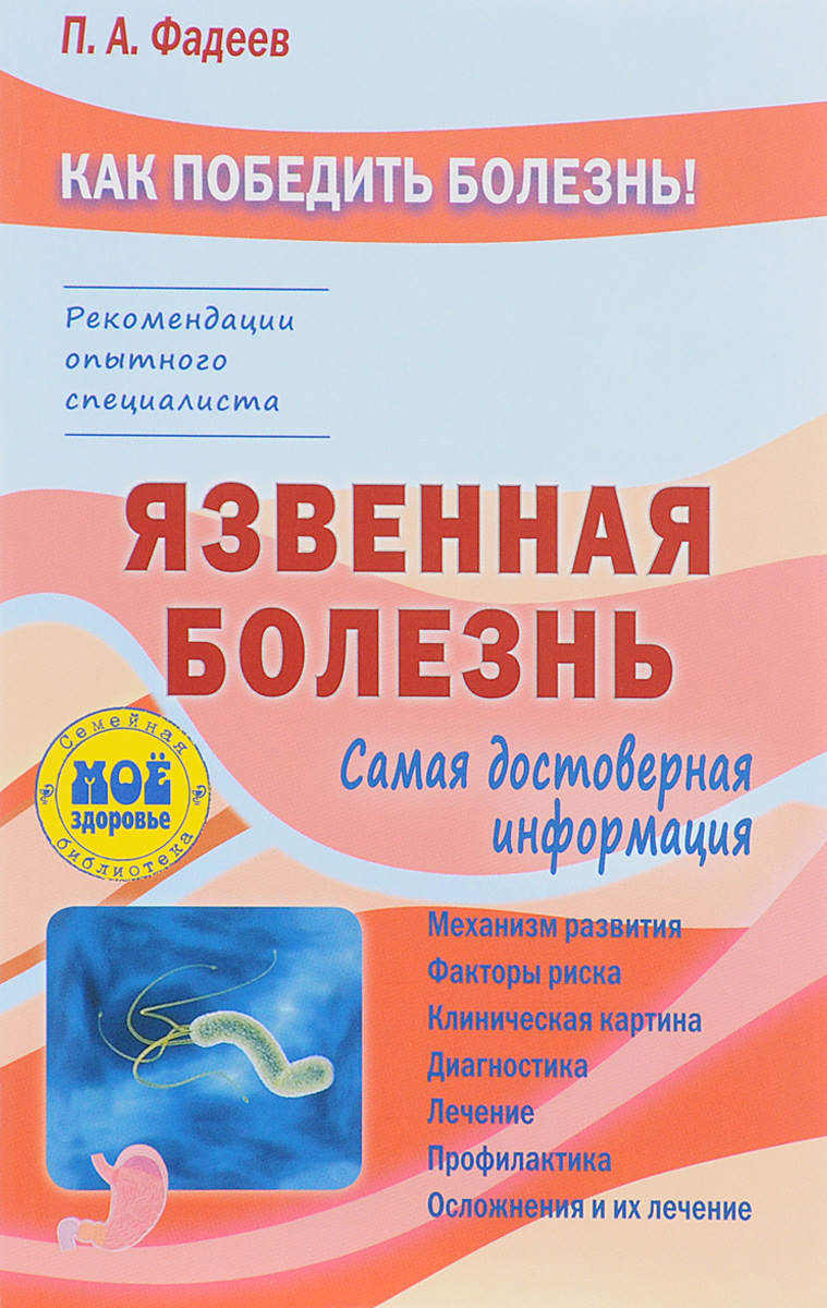 П. А. Фадеев Язвенная болезнь rear bumper sill plate guards cover for renault koleos 2008 2009 2010 2011 2012