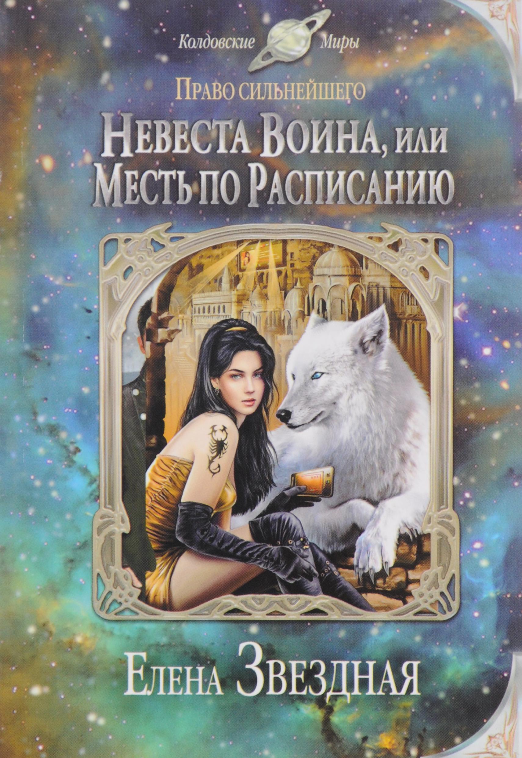 Елена Звездная Невеста воина, или Месть по расписанию