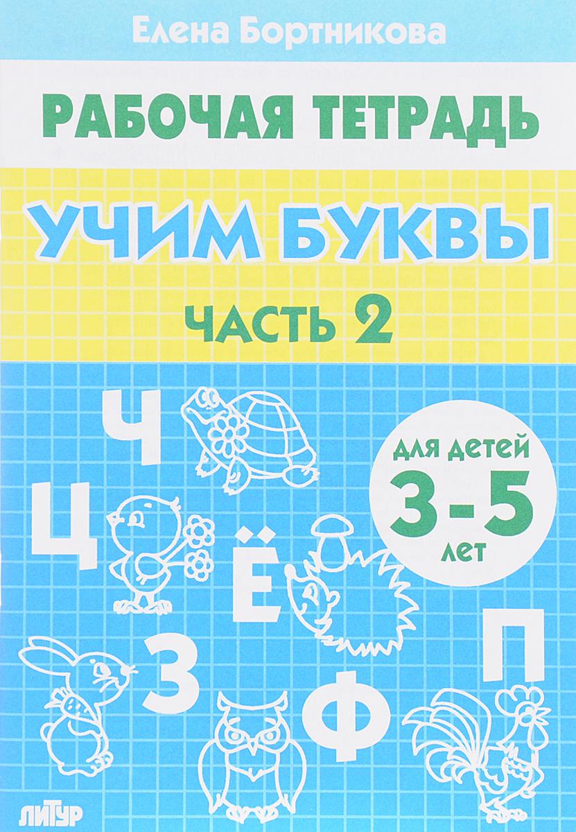Елена Бортникова Учим буквы. Для детей 3-5 лет. Рабочая тетрадь. Часть 2