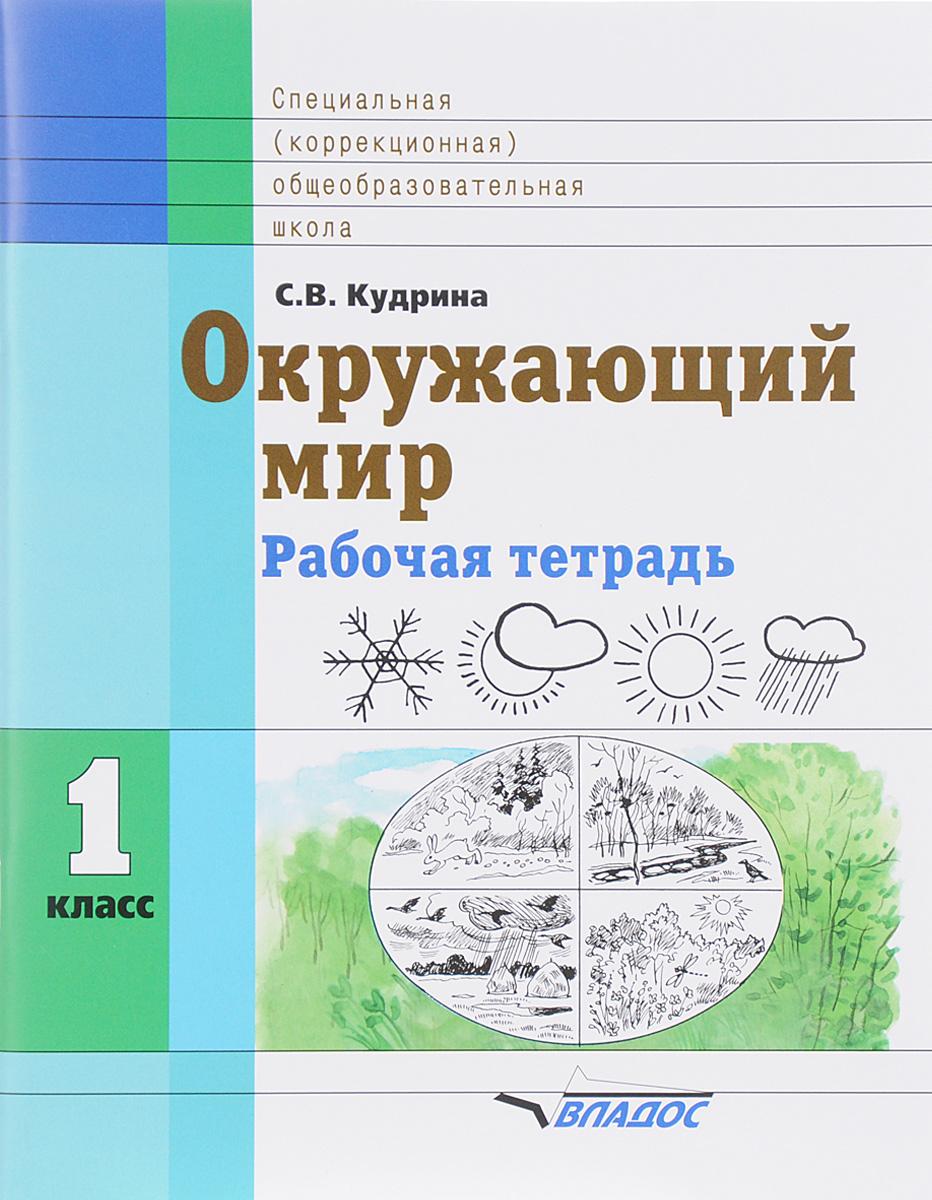 С. В. Кудрина Окружающий мир. 1 класс. Рабочая тетрадь